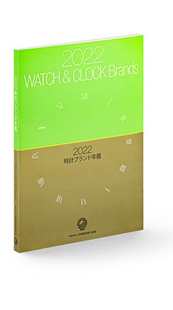2016 WATCH & CLOCK Brands